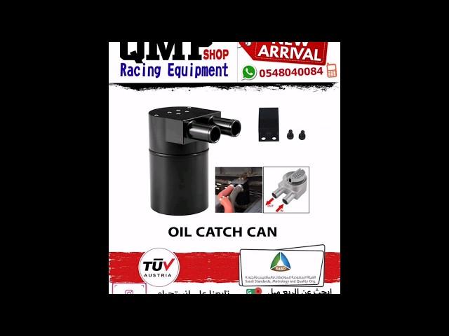 Oil Catch Can غرفة تكثيف الزيت