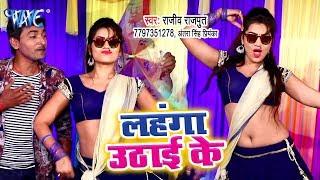 आ गया Rajiv Rajpoot का सबसे बड़ा हिट गाना 2019 - Lahanga Utahyi Ke Na - Bhojpuri Song 2019