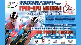 01.06.2018 Утро. Гран-при Москвы/Grand Prix of Moscow