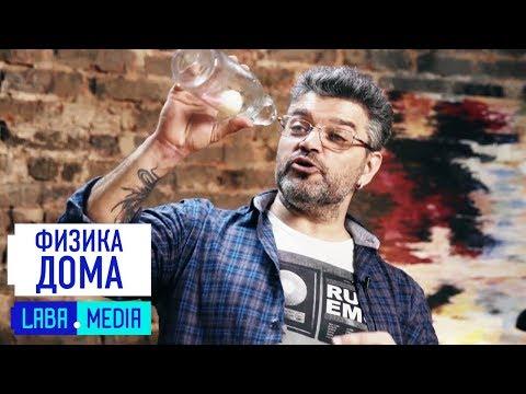 Физика на кухне с Алексеем Иванченко