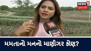 Mamta Soni opens secret about her Love | Gujarati Bole Che