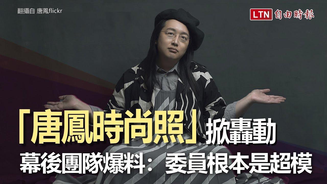 獨家》唐鳳時尚大片狂被讚!幕後團隊曝拍攝現場秘辛