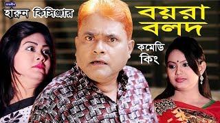 Harun Kisinger |  হারুন কিসিঞ্জার ।  বয়রা বলদ । সুপার কমেডি | Super Comedy | 2019