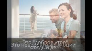 видео В круиз с Виа Марис!