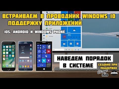 IOS, Android, Windows Phone приложения в Windows 10