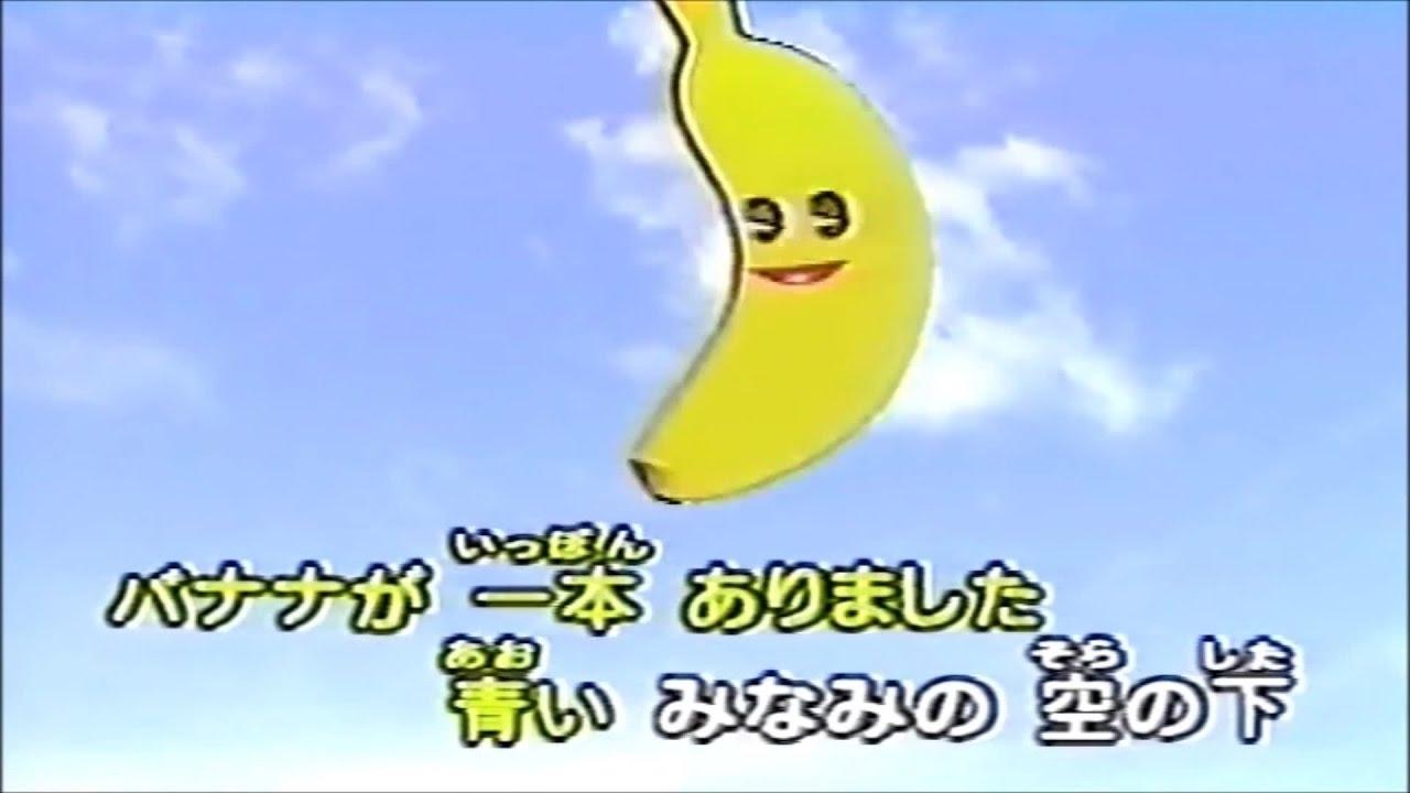 ぽん バナナ ありま いっ 歌詞 が した