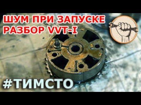 Шум двигателя при запуске и разбор муфты VVT-i 3ZZ