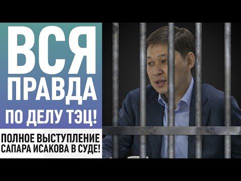 Полное выступление Сапара Исакова в суде! Вся правда по делу ТЭЦ! \\ 03.12.2019