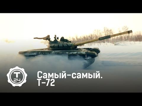 Т-72 | Самый-самый | Т24