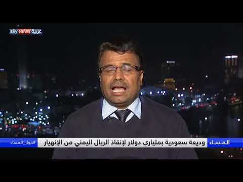 السعودية تودع ملياري دولار في البنك المركزي اليمني لتعزيز الوضع المالي في البلاد  - 05:21-2018 / 1 / 18
