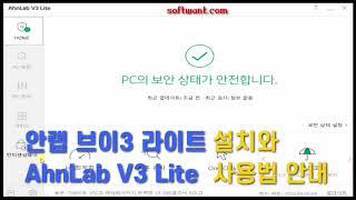 무료 국산 바이러스백신 브이3 라이트(V3 LIte) …