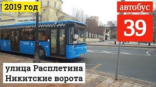 Автобус 39 улица Расплетина - Никитские ворота // 16 марта 2019