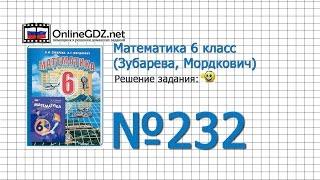 Задание № 232 - Математика 6 класс (Зубарева, Мордкович)