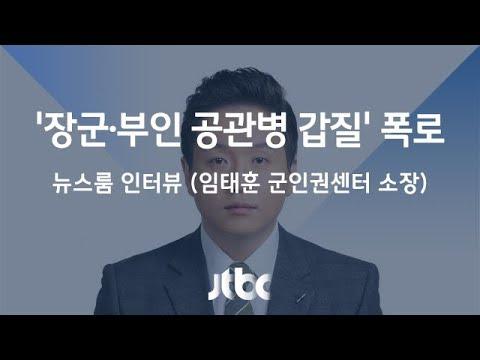 [인터뷰] 임태훈 군인권센터 소장 (2017.08.02)