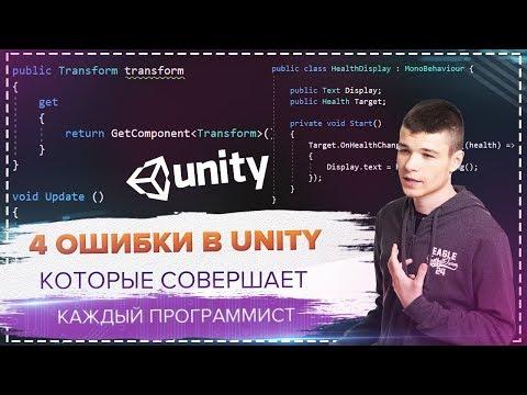 4 ошибки в Unity которые совершают начинающие программисты | Часть 1