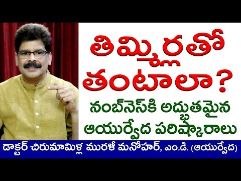Numbness, Causes, Home Remedies and Ayurvedic Treatment in Telugu by Dr. Murali Manohar | తిమ్మిర్లు