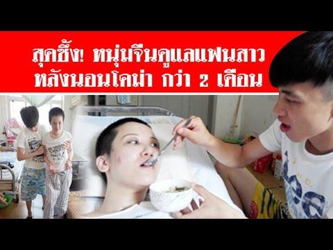 สุดซึ้ง! หนุ่มจีนดูแลแฟนสาวหลังนอนโคม่า กว่า 2 เดือน #สดใหม่ไทยแลนด์  ช่อง2