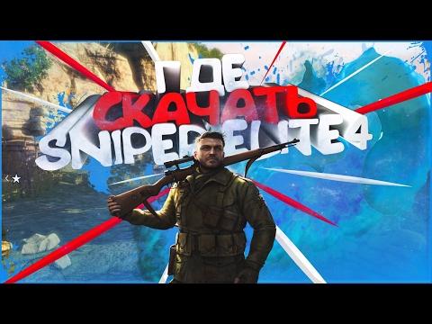 Где скачать Sniper Elite 4 (Новинка)