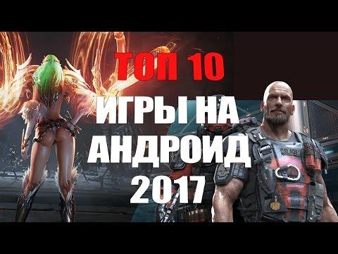 TOP 10: Ожидаемые игры на Андроид 2017