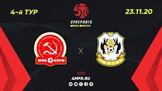 Париматч Суперлига 4 тур КПРФ Москва Тюмень Матч 1