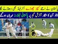 Pakistan Vs Ireland Only Test Match 2018 Day 4 - Pakistan Drop Catches - Mohamrmad Amir Injured
