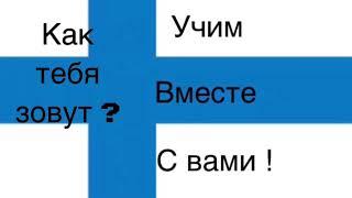 Урок 3. Обязательные слова . Финский язык .