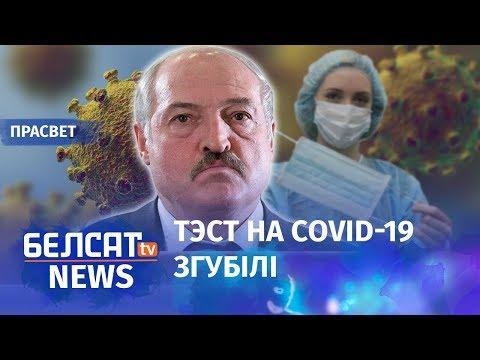 Каронавірус у Беларусі