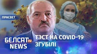 Каронавірус у Беларусі пусцілі на самацёк | Коронавирус в Беларуси пустили на самотёк