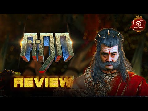 Eera Animated Trailer Review