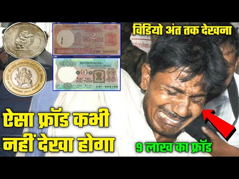 मत बेचना पुराना सिक्का Old coin sell awareness | old coin selling fraud | old notes old coin selling