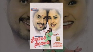 Sevanthi Sevanthi Kannada Full Movie