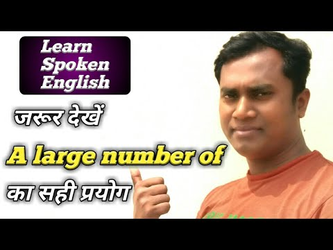 """USE OF """" A LARGE NUMBER OF """"( IN HINDI)    LEARN SPOKEN ENGLISH   """