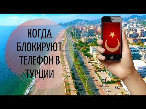 Когда блокируют телефон в Турции
