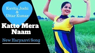 Katto Mera Naam कट्टो मेरा नाम New Haryanvi Song Kavita Joshi Uttar Kumar Kala Niketan