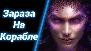 Чужой На Корабле ● StarCraft 2 HotS Coop