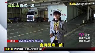 1/19高雄首航平潭 落實韓口號「貨」出得去