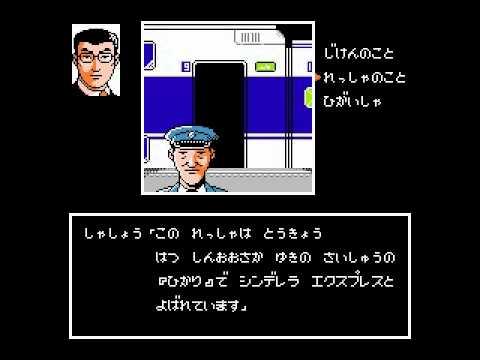 【FC】 西村京太郎ミステリー スーパーエクスプレス殺人事件