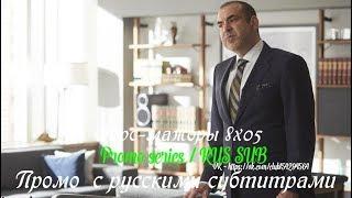 Форс-мажоры 8 сезон 5 серия - Промо с русскими субтитрами (Сериал 2011) // Suits 8x05 Promo