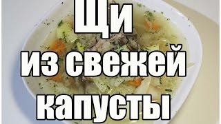 Щи из свежей капусты / Cabbage soup | Видео Рецепт