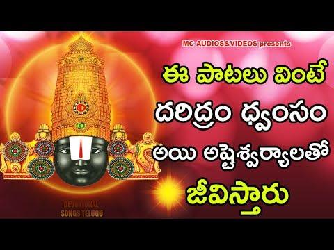 ఈ-రోజు-ఈ-పాట-వింటే-అష్ట-ఐశ్వర్యాలు-మీ-సొంతం-|sree-venkadeswara-devotional-songs-telugu