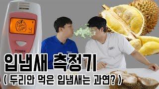 입냄새를 측정해보자  구취 측정기(feat. 두리안까지…