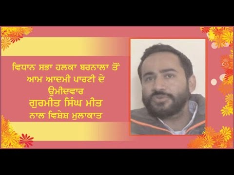 Spl. Interview with Gurmeet Singh Meet (Aam Aadmi Party) Candidate From Barnala.