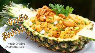 ข้าวผัดสับปะรด(Pineapple Fried Rice)เมนูเด็ดจาก Mickey Mouse in our Floating Dream l กินได้อร่อยด้วย
