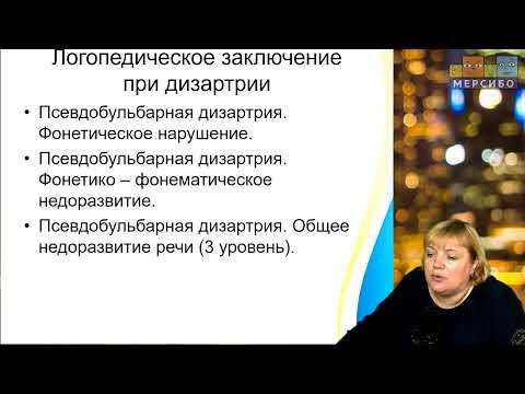 Светлана Волкова. Выявление дизартрии у детей во время речевого обследования