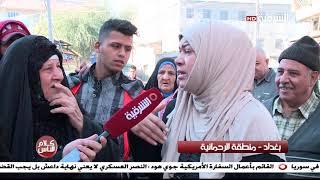 كلام الناس 20-2-2019 | بغداد - منطقة الرحمانية