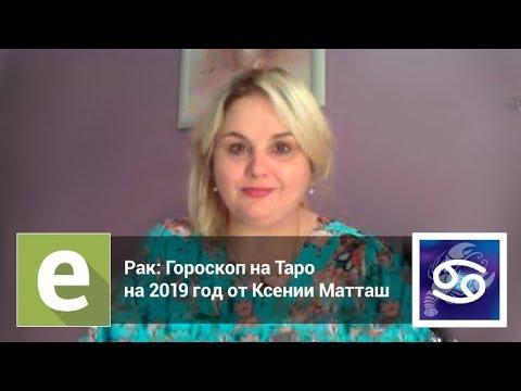 Раки — Гороскоп на Таро на 2019 год от эксперта LiveExpert.ru Ксения Матташ