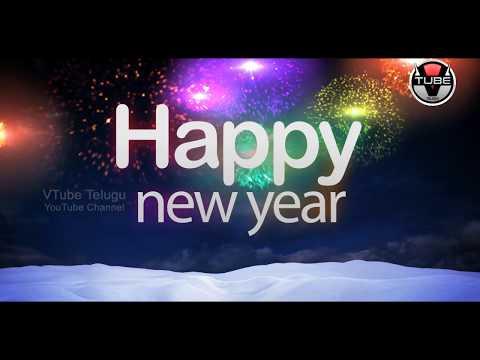 Wish You All a Very HAPPY NEW YEAR 2018  #Welcome2018  #HappyNewYear2018  VTube Telugu