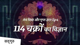 114 चक्रों का विज्ञान  (114 Chakras)| Sadhguru Hindi