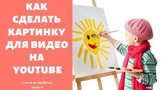 как сделать картинку для видео на youtube без программ