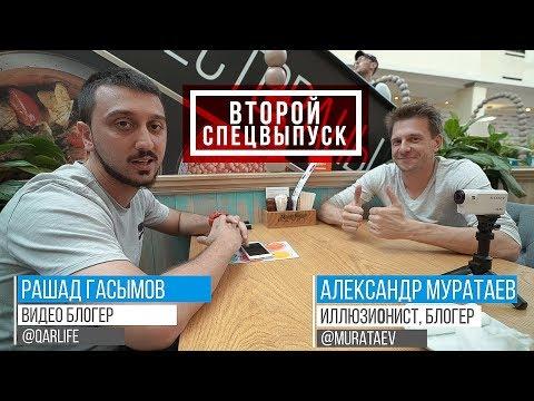 Интервью с Муратаевым. Фокусы для Соболева, Гусейна и Нагиева. Розыгрыш в 200.000 рублей.